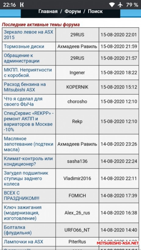 Обращение к администрации - Screenshot_20200815-221617.jpg
