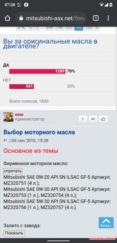 Расход масла - Screenshot_20210212-072045.png