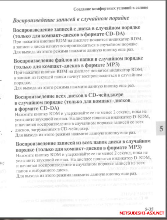 Штатная музыка - QIP Shot - Screen 082.png