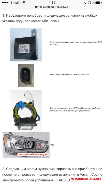 AFS - система адаптивного головного освещения. - image.png