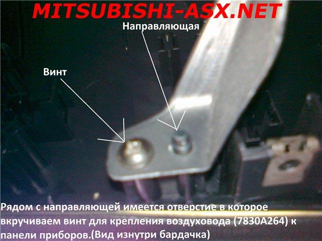 Установка охлаждения (обогрева) бардачка Mitsubishi ASX