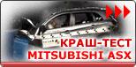 ���� ���� Mitsubishi ASX