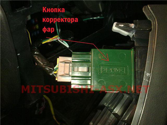 Установка датчика педали сцепления Mitsubishi ASX