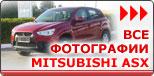 ���������� Mitsubishi ASX