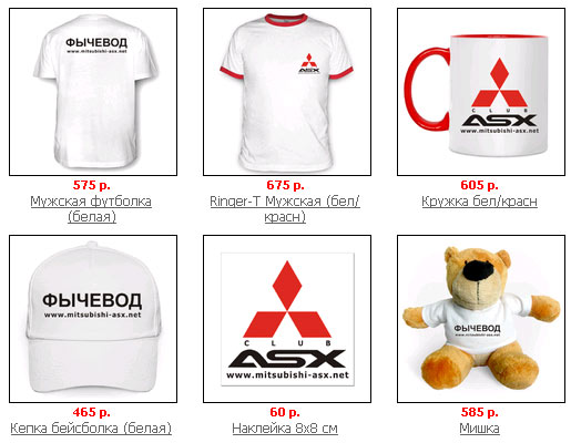 Клубные футболки, кепки, кружки Mitsubishi ASX Клуб