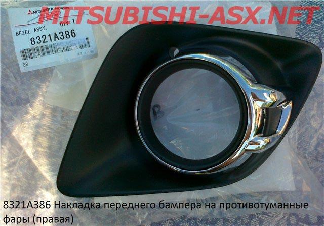 Установка хромированных накладок на ПТФ Mitsubishi ASX